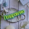 Поздравляю (надпись), форма для мыла пластиковая