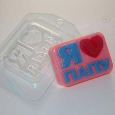 Я люблю (сердце) ПАПУ, форма для мыла пластиковая