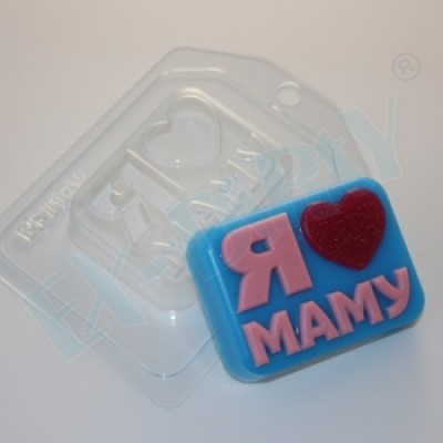 Я люблю (сердце) МАМУ, форма для мыла пластиковая