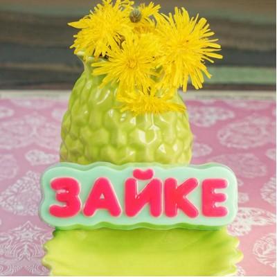 Зайке (надпись), форма для мыла пластиковая