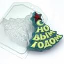 Елка - С Новым Годом, форма для мыла пластиковая